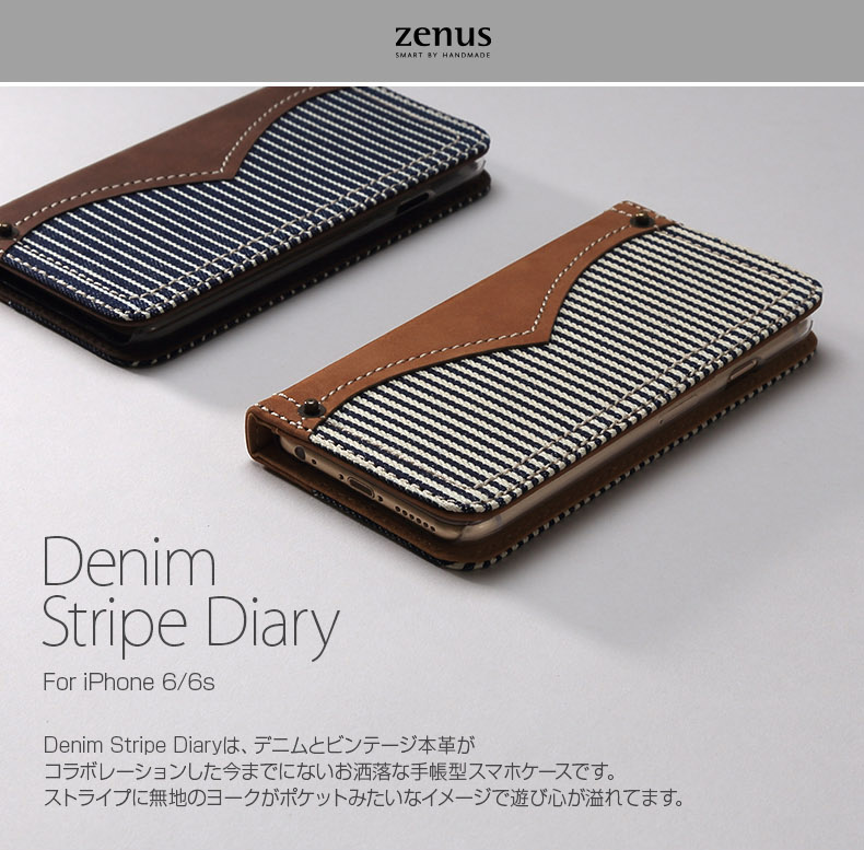 denim_stripe_diary_01
