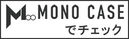 monocase
