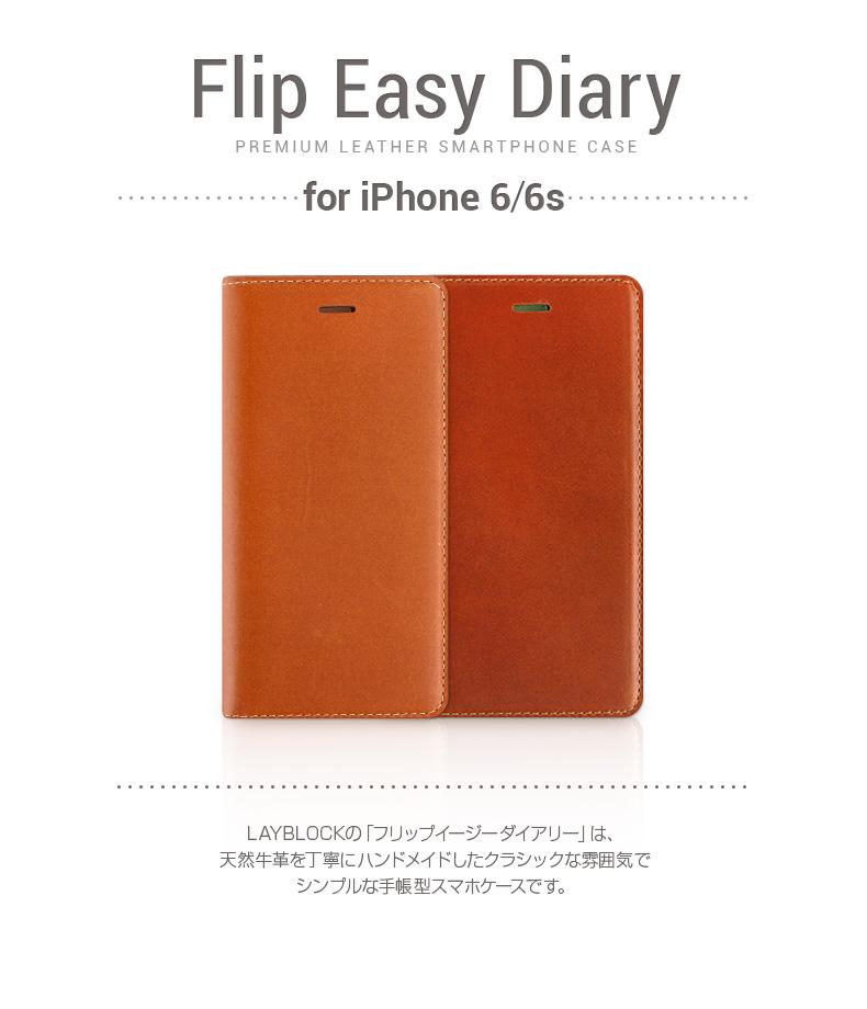 flip_easy_diary_02