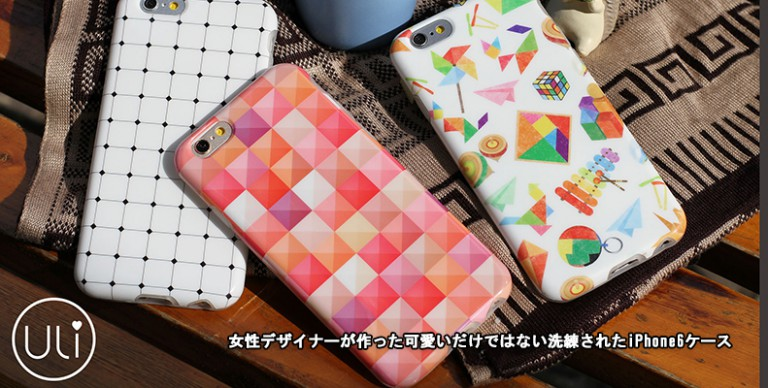女の子が女の子の為にデザインしたiPhoneケース!
