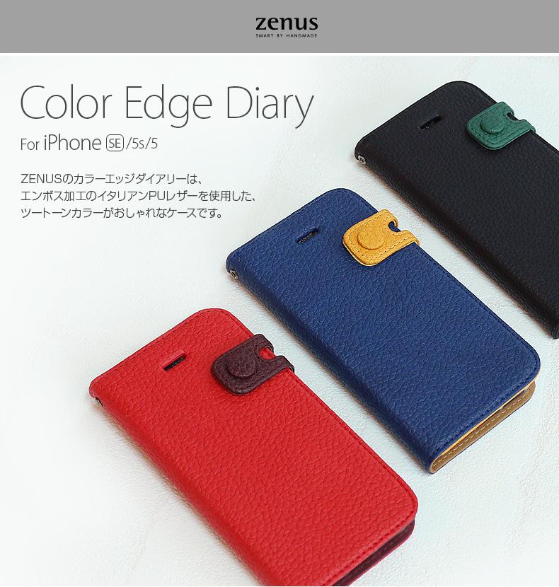 カラフルなツートーンカラーがアクセント!遊び心溢れるデザインの手帳型iPhone SEケース